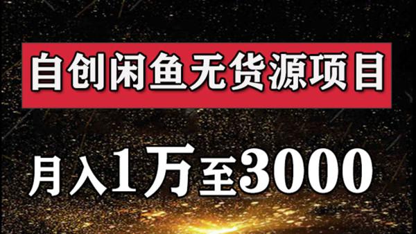 淘宝开店运营电商闲鱼无货源月入3000-1万项目