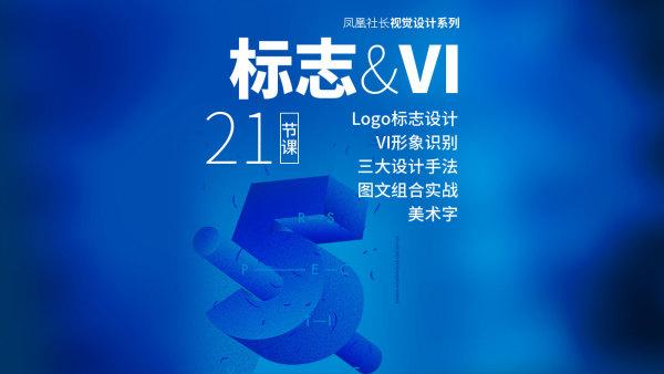 标志设计LOGO及VI识别设计
