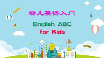 《幼儿英语入门(26个英文字母以及自然拼读法)》