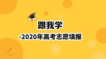 跟我学2020年志愿填报怎么填
