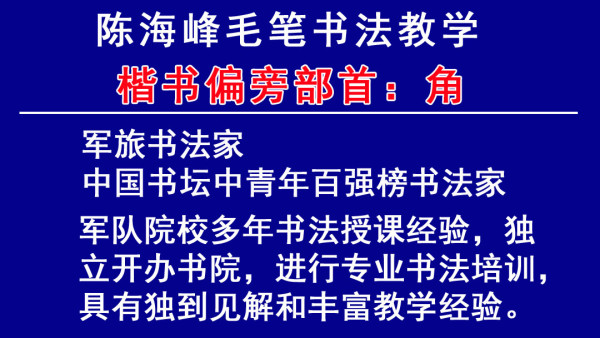 毛笔书法楷书偏旁部首(三十四)角字旁:角