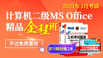 2021年3月未来教育计算机二级ms office全程班