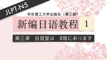 新编日语教程(一)第三课(可用于备考【JLPT-N5】)