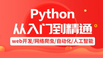 Python基础编程/爬虫/AI人工智能/数据分析/机器学习【六星教育】