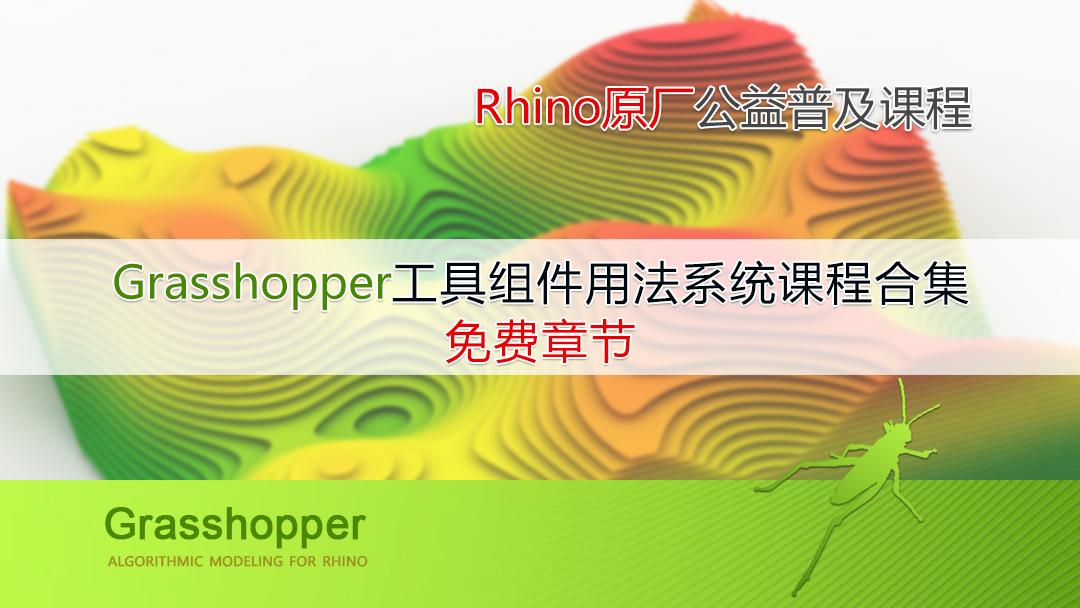 Grasshopper工具组件详解课程合集免费章节