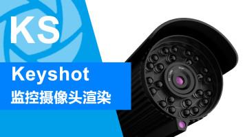 Keyshot  监控摄像头渲染案例 rhino 3Dmax