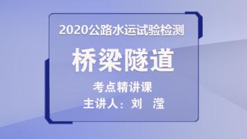 2020年《桥梁隧道》公路水运检测师精讲课-试验-检测