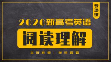 【高考】专项班 · 阅读理解