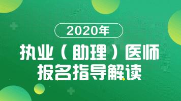 2020年执业(助理)医师报名指导解读
