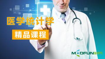 医学方|医学统计学公开课|教您轻松学统计