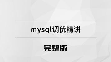 精通mysql调优大师【马士兵教育】