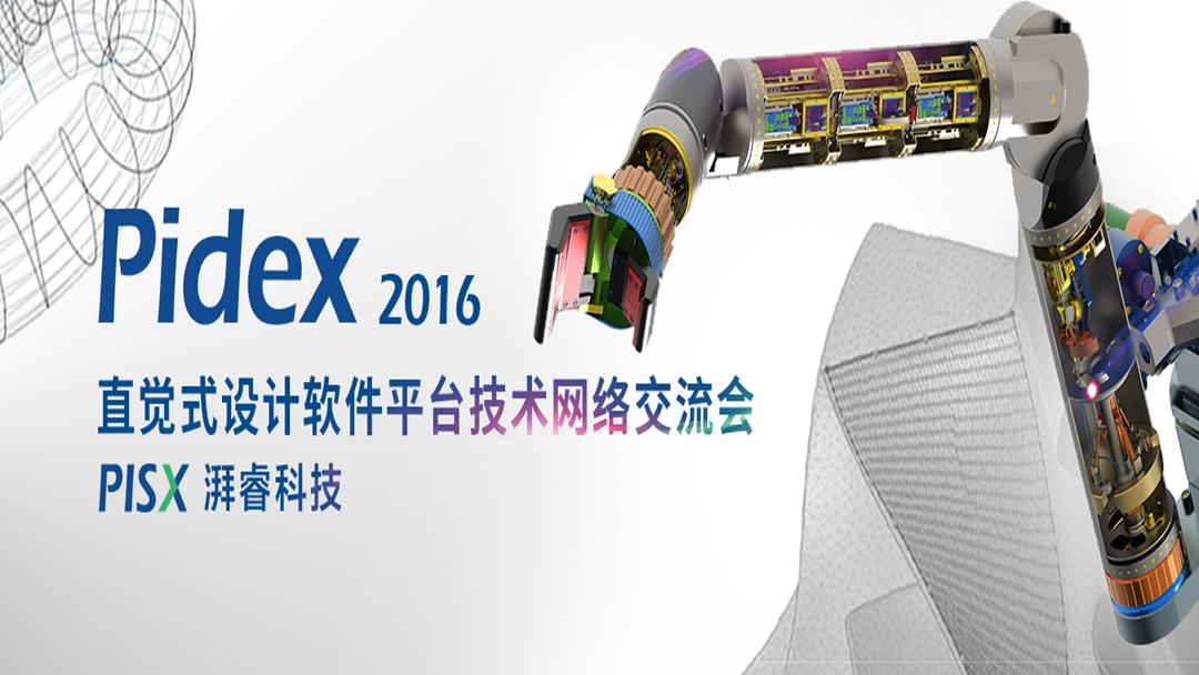 Pidex2016直觉式设计平台入门