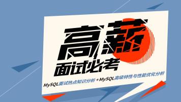 黑马程序员广州校区高薪面试必考之MySQL高级特性与性能优化