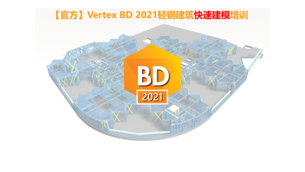 【官方】Vertex BD 2021轻钢建筑快速建模培训