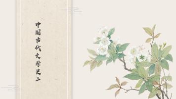 中国古代文学史二基础串讲班2