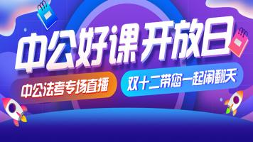 12.12中公宠粉节