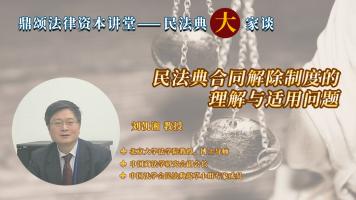 鼎颂法律资本讲堂:民法典合同解除制度的理解与适用问题