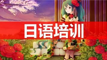 日本留学兴趣日语日本语培训商务日语五十音日本游学