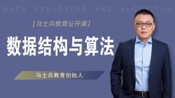 数据结构与算法【马士兵教育】