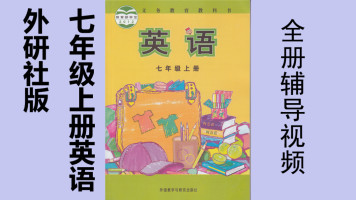 七年级上册英语外研版辅导视频