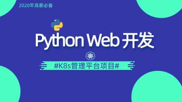 Python Web运维开发实战【中级班】【DevOps训练营】