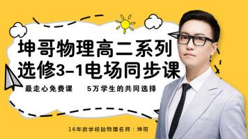 【坤哥物理】高二选修3-1电场同步课 最走心的免费课