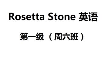 美国如师通基础英语 Rosetta Stone Level 1 周六班