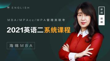 2021顾越MBA/MPAcc/MPA英语二系统课程