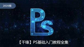 【千锋】2020版PS基础入门教程全集(设计师必备)