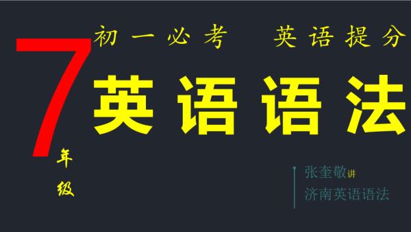 初一必考英语语法-全册-张奎敬教英语