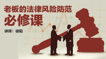 老板的法律风险防范必须课-劳动法、婚姻、买卖房