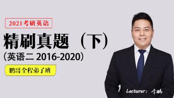 2021考研英语二 | 精刷真题第二季(2016-2020)