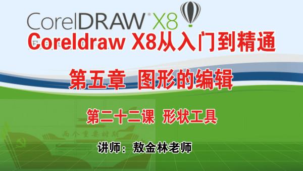 第二十二课 形状工具(CorelDRAW X8从入门到精通)