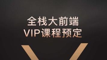全栈大前端VIP课程预定