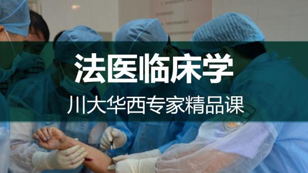 医师:法医临床学--川大华西专家精品课