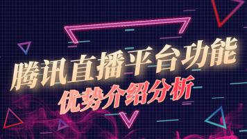【网课学院/腾讯直播】腾讯直播平台功能优势介绍分析
