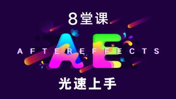 Ae8堂课光速上手【灵动思维】