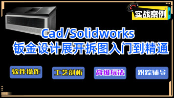 CAD/Solidworks机械钣金设计-展开技巧/钣金工艺/拆图教程