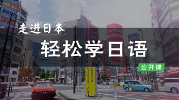 走进日本,轻松学习日语