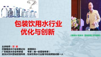 《包装饮用水行业优化与创新》(八年级)