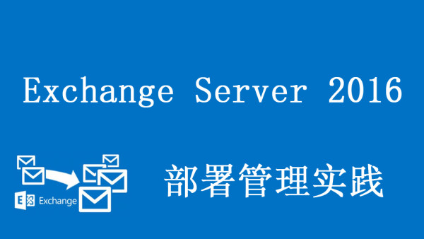 Exchange Server 2016 安装部署管理实践