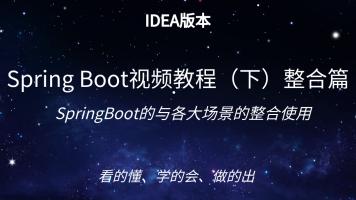 SpringBoot分布式微服务/缓存/消息中间件/检索/安全/任务