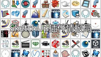 【活力网】SketchUp(草图大师) 插件情报局