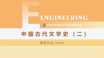 全国自考汉语言文学——《中国古代文学史(二)》