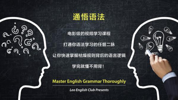 「通悟语法」基础篇|语法不用背|生动实例讲解+电影级课件