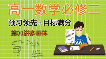 (免)高中数学高一数学必修二预习领先+目标满分冲刺