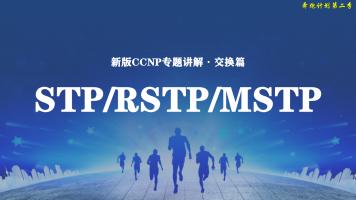 CCNP各个击破6-XSTP(STP/RSTP/MSTP)