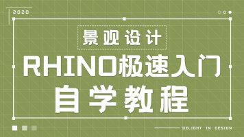 【景观园林】Rhino犀牛极速入门自学手册