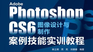 Adobe Photoshop图像处理实训