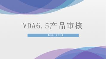 VDA6.5产品审核